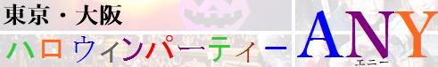 東京大阪のハロウィンパーティーイベント2017ならANY