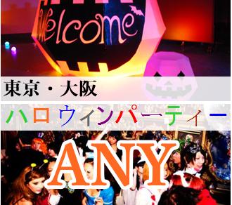 東京大阪のハロウィンパーティーイベントならANY