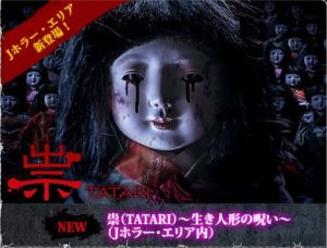 USJユニバハロウィン祟(TATARI)~生き人形の呪い~