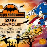 Happy Halloween 2016 in 東京ジョイポリス【お台場のハロウィンイベント】