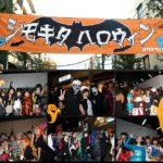 東京しもきたキッズハロウィン!下北沢商店街でハロウィンパレード!2016年は子どもが主役!