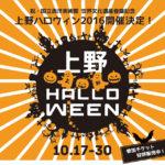 東京上野ハロウィン2016!世界遺産記念ハロウィンイベント♪