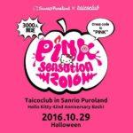 東京サンリオピューロランドのハロウィンはオールナイト!「PinkSensation2016」開催!