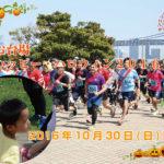 東京お台場ハッピー・ハロウィン2016ラン開催!潮風公園で開催される仮装マラソン大会!台湾旅行が当たる♪