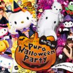 東京サンリオピューロランドのハロウィンは昼と夜の二本立て!「ピューロハロウィーンパーティ2017」開催!