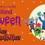 Yomiuriland Halloweenはタツノコプロとのコラボでキャラクターがいっぱい!【東京よみうりランドのハロウィンイベント】