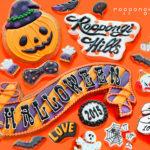 六本木ヒルズハロウィン2018 ~Roppongi Hills Halloween~ が開催されます!