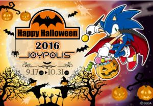 1Happy Halloween 2016 in JOYPOLIS