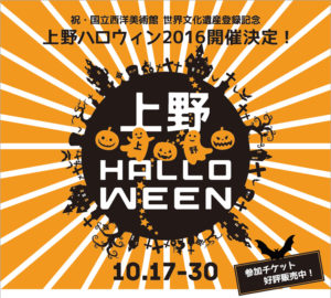 1上野ハロウィン2016