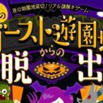 東京・浅草花やしきのハロウィンイベント2016!夜のゴースト遊園地からの脱出(リアル謎解きゲーム)