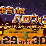 静岡で行われた「おまちdeハロウィン」体験談 / ハロウィン衣装は大きく3つに分けられる?