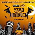 シブハロ!渋谷交差点でお祭り騒ぎのハロウィンイベントが公式な街コンとしてリリース!無料特典や更衣室設置も
