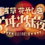 浅草ハロウィンは日本の妖怪が主役?商店街と花やしきで大人から子どもまで楽しめるイベント