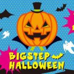 大阪アメ村でハロウィンならBIG STEP HALLOWEENに寄り道しよう!大階段前には巨大ジャックオーランタンが登場!