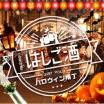 ハロウィン仮装以外はお断り!六本木横丁でハロウィンイベント「六本木ハロウィン横丁をはしご酒」10月29日(日)開催