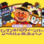 横浜・神戸アンパンマンこどもミュージアムにて「ありがとう10周年アンパンマンのハロウィーンパーティー」開催♪