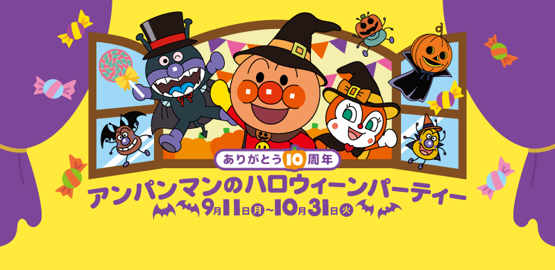 横浜 神戸アンパンマンこどもミュージアムにて ありがとう10周年アンパンマンのハロウィーンパーティー 開催 ハロウィンパーティーイベント東京大阪なら街コンanyパーティー