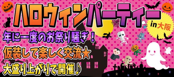 ハロウィンパーティーosakachu